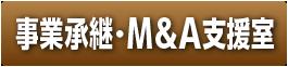 事業承継・M&A支援室